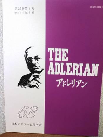 アドレリアン