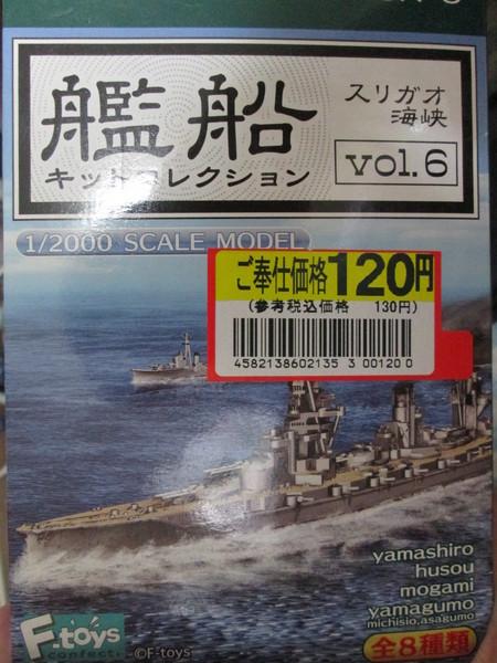Fw: 艦船キットコレクション スリガオ海峡